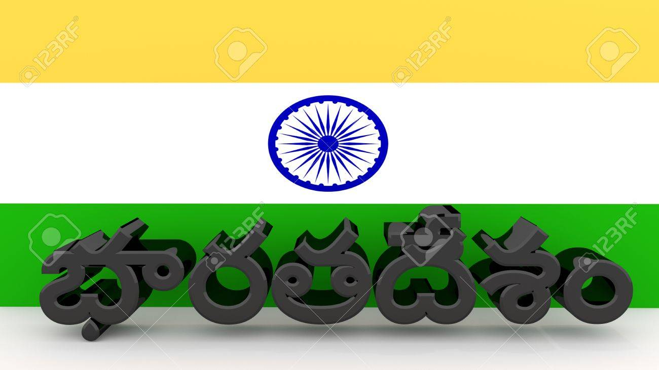 Telugu characters made of dark metal meaning India in front of