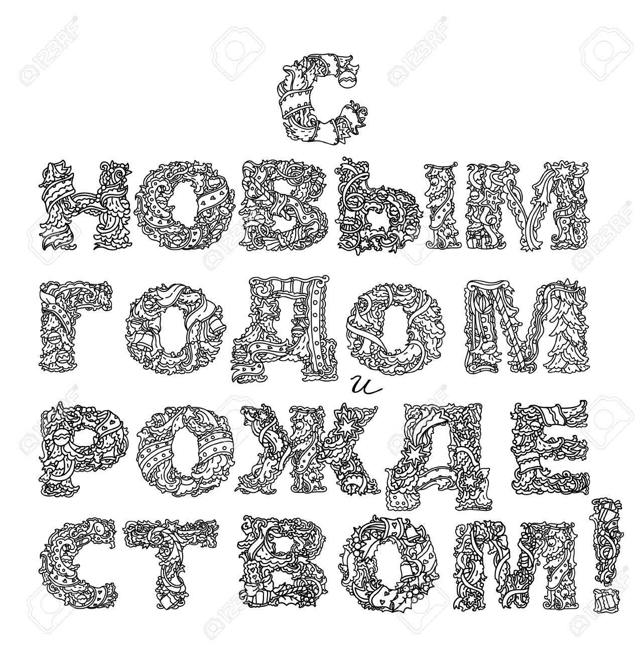 Rusia Ney Año Y Navidad Ortodoxa. Cirílico. Texto En Ruso Traducción ...