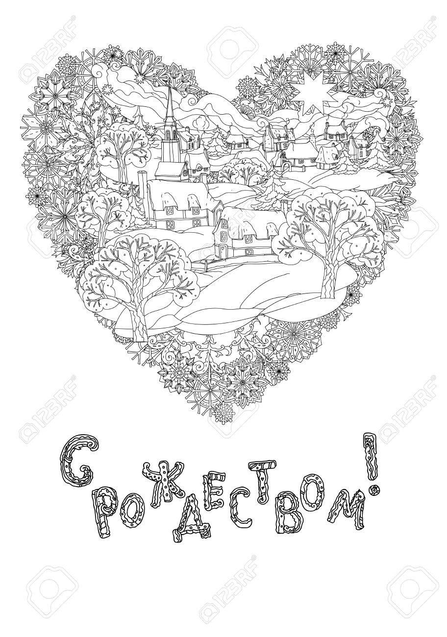 russian orthodox xmas cyrillic russian text english translation merry christmas winter landscape