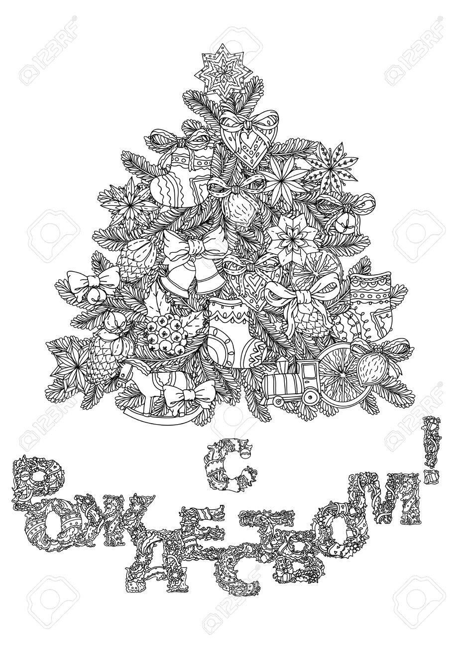 russian orthodox xmas cyrillic russian text english translation merry christmas white background