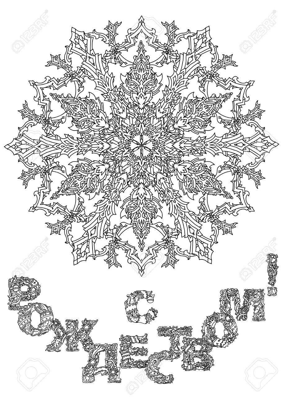 Navidad Ortodoxa Rusa. Cirílico. Texto En Ruso Traducción Al Inglés ...