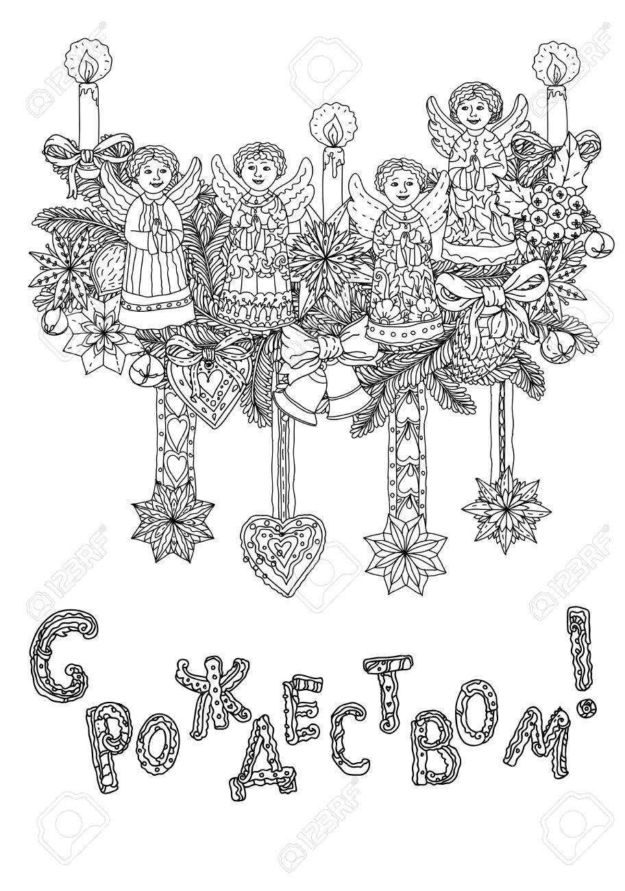 russian orthodox xmas cyrillic russian text english translation merry christmas xmas wreath
