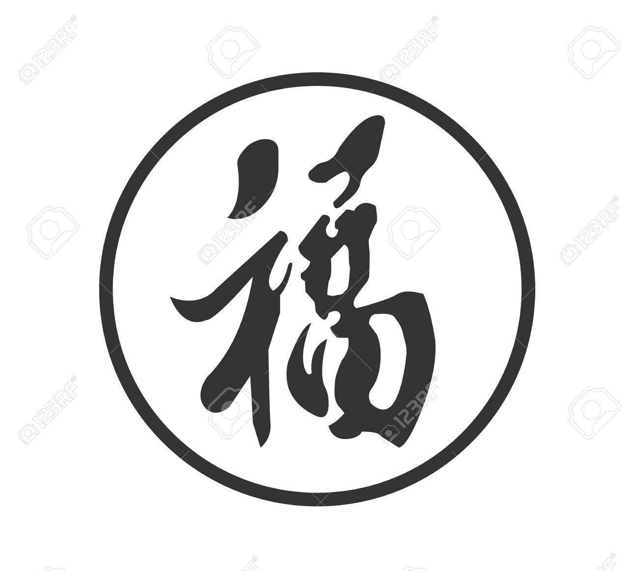 List Of Synonyms And Antonyms Of The Word Fu Symbol