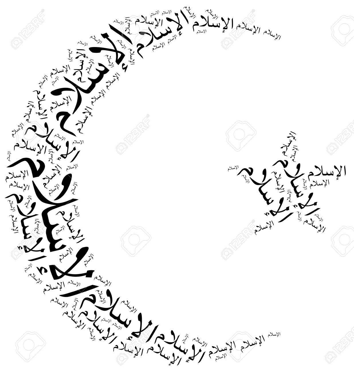 Símbolo De La Religión Del Islam. Ilustración De La Nube De Word ...