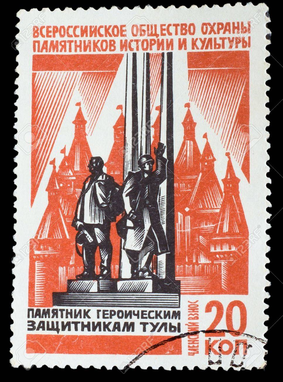 USSR - CIRCA 1975: A stamp printed in USSR, Russia society of protection of monuments of history and culture, Monument to heroic defenders of Tula, circa 1975 Stock Photo - 16896221