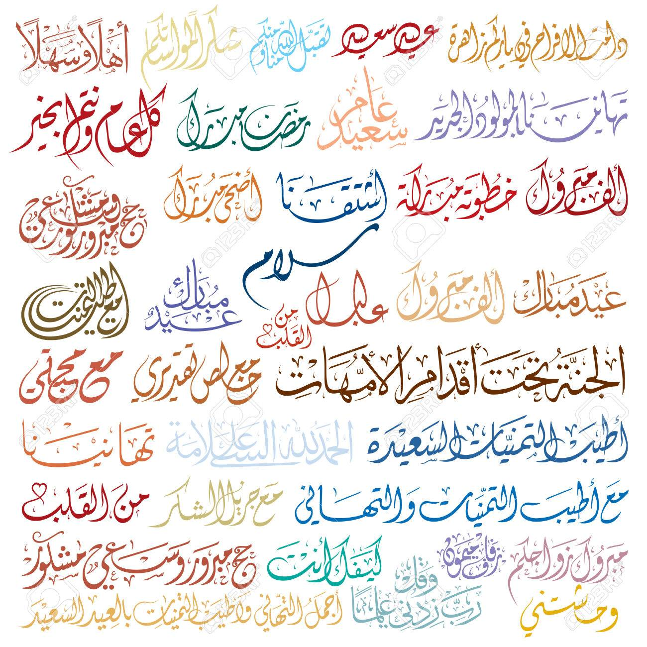 Beautiful calligraphy set of most popular arabic greetings perfect beautiful calligraphy set of most popular arabic greetings perfect drawing stock vector 23236316 m4hsunfo