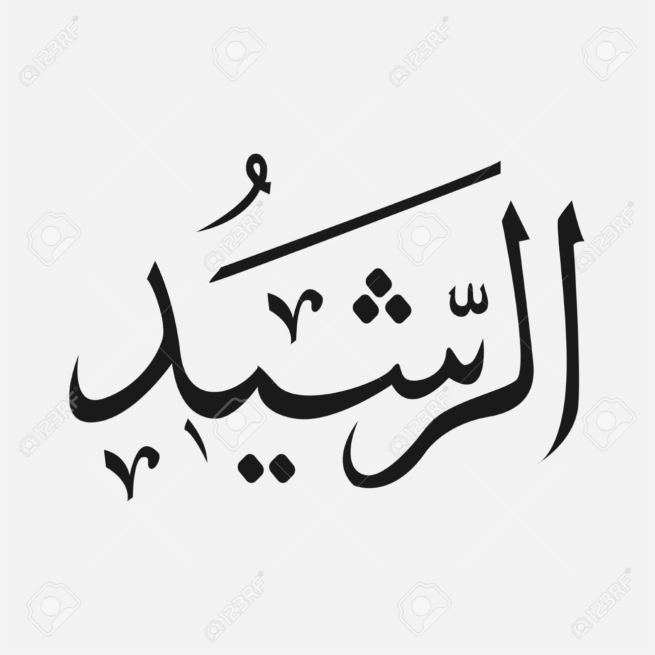 Allah Écrit En Arabe nom de dieu de l'islam - allah en arabe écrit, nom de dieu en arabe