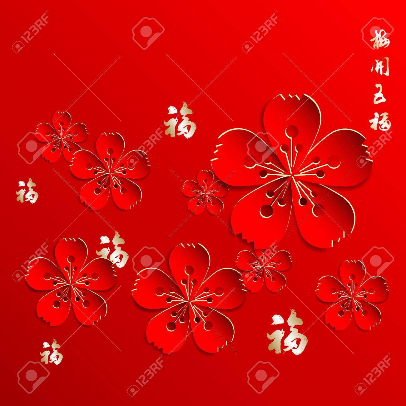 中国の旧正月の花の背景のイラスト素材ベクタ Image 25463363