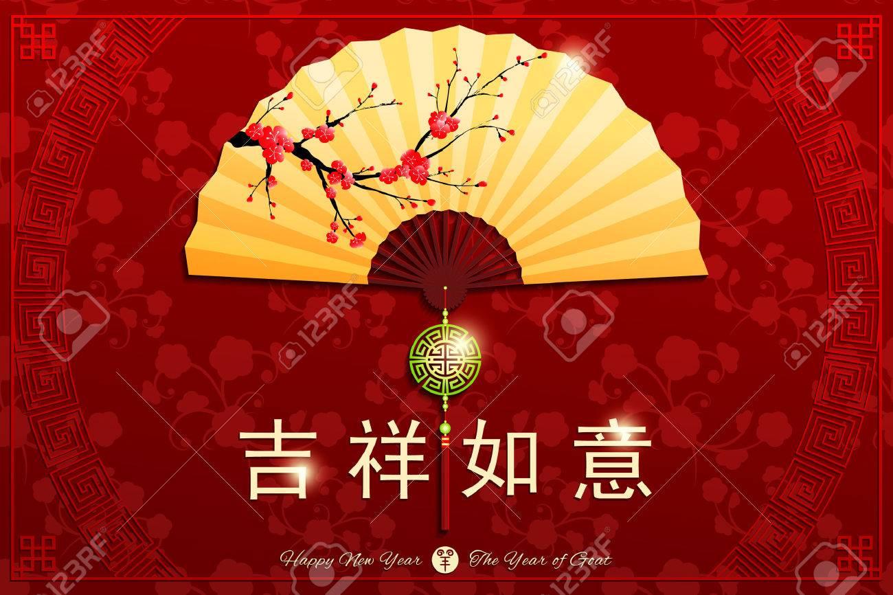 Chinese New Year Background.Translation Der Chinesischen ...
