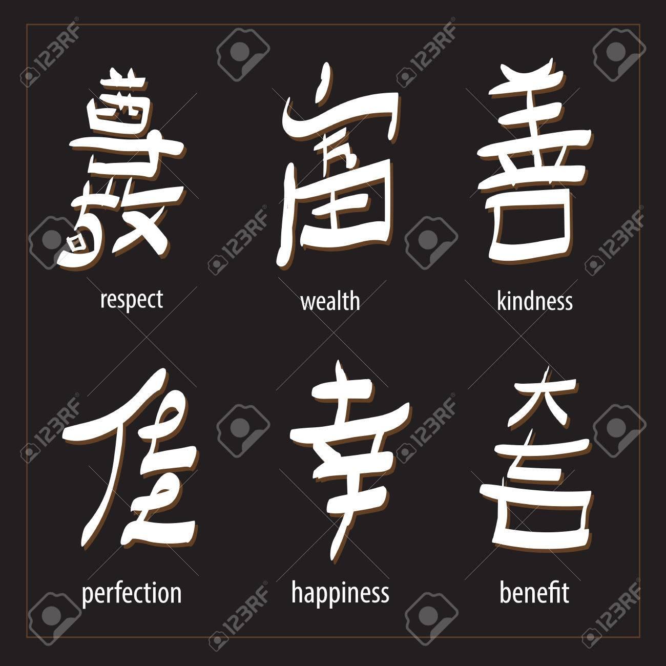 Vector set kanji with translation royalty free cliparts vectors vector set kanji with translation stock vector 61218758 buycottarizona Images