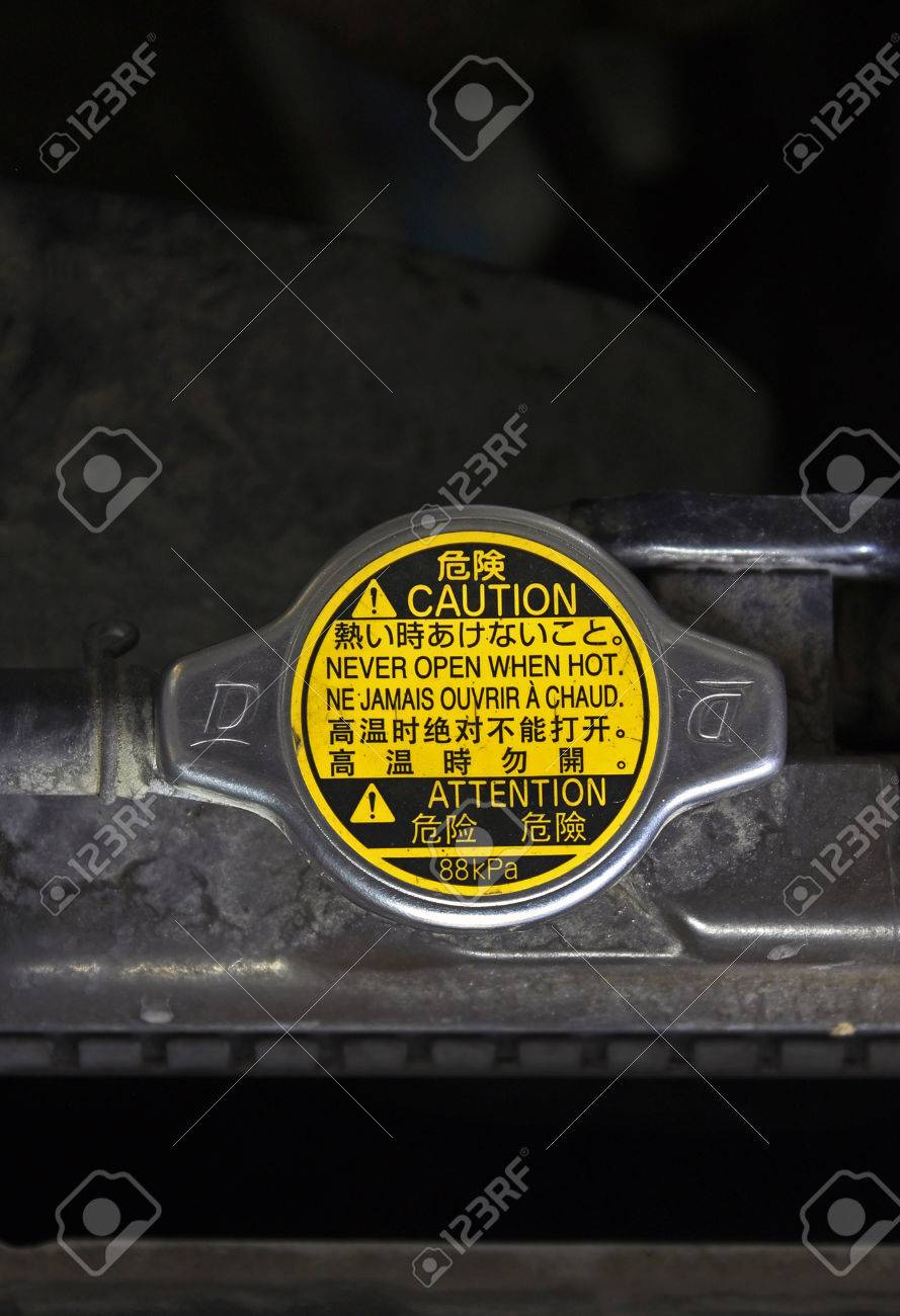 The Radiator Cap Under The Hood Of The Car Stock Photo Picture And