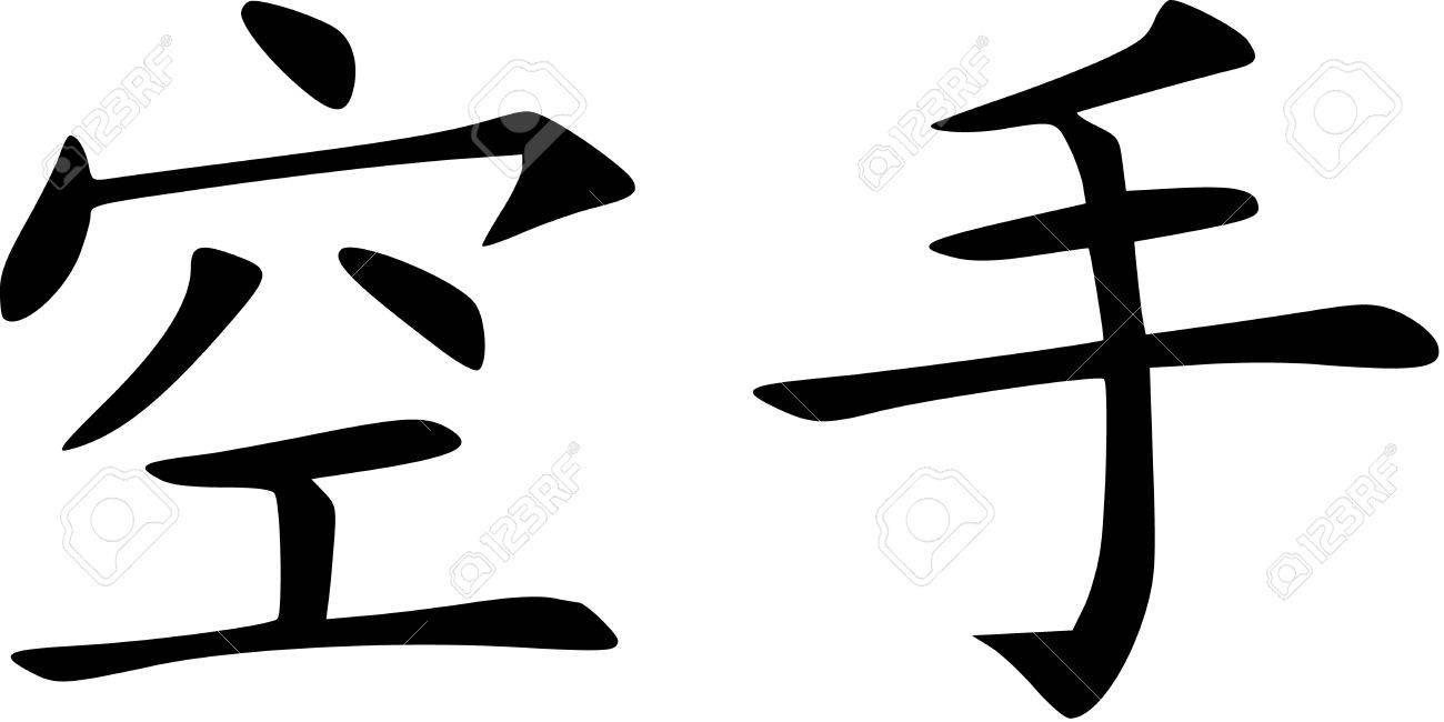 Chinese signs karate royalty free cliparts vectors and stock chinese signs karate stock vector 45250423 buycottarizona