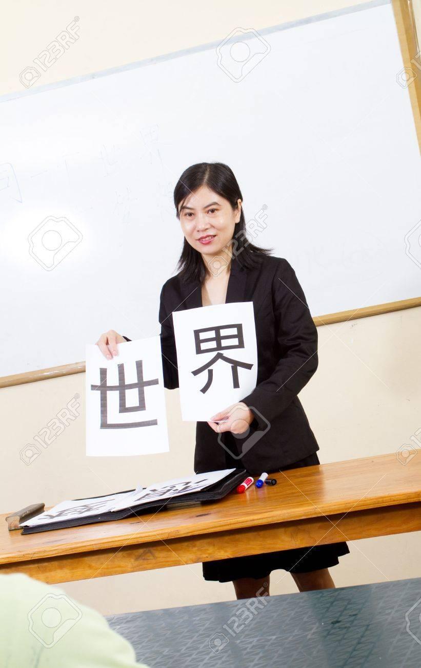 female chinese teacher teaching chinese characters Stock Photo - 6652208