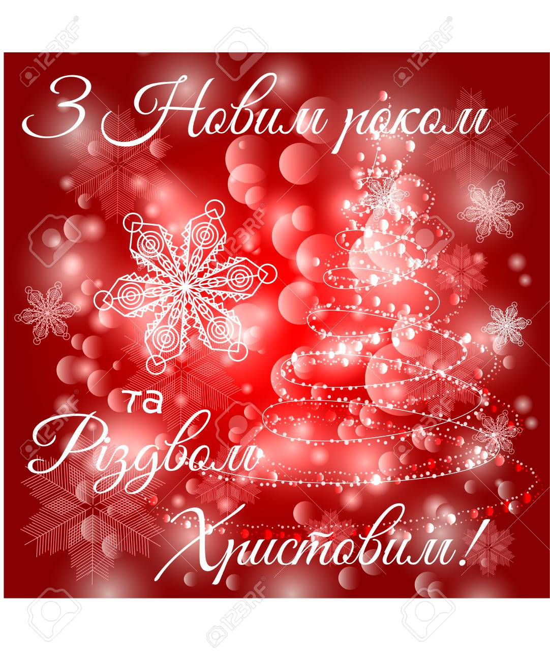 Inscription in ukrainian happy new year and merry christmas royalty inscription in ukrainian happy new year and merry christmas stock vector 88210827 m4hsunfo