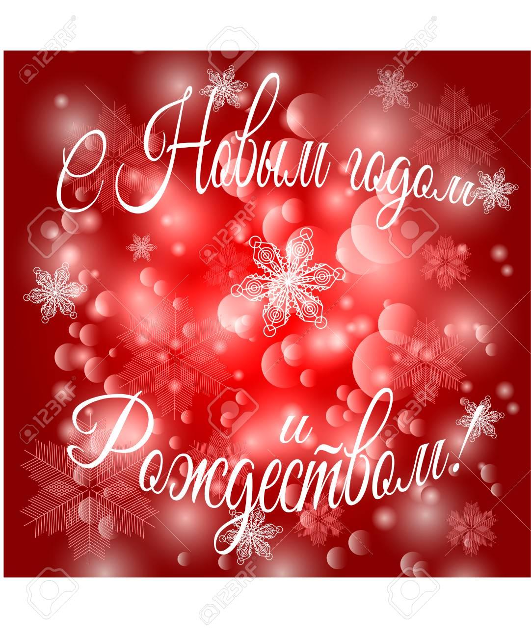 Buon Natale 883.Iscrizione In Russo Buon Anno E Buon Natale Priorita Bassa Rossa Di Natale Con Neve Fiocchi Di Neve Cartolina D Auguri Di Natale