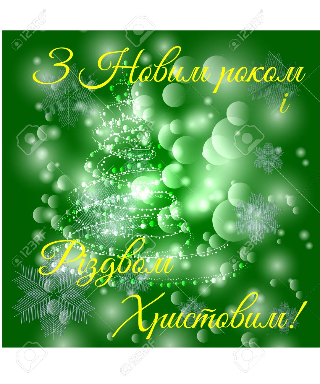 inscription in ukrainian happy new year and merry christmas green christmas background with snow