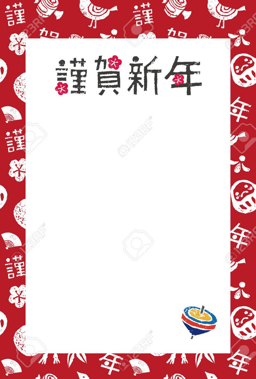 Karte Des Neuen Jahres Mit Japanischen Begrüßung Und Ein Kreisel ...