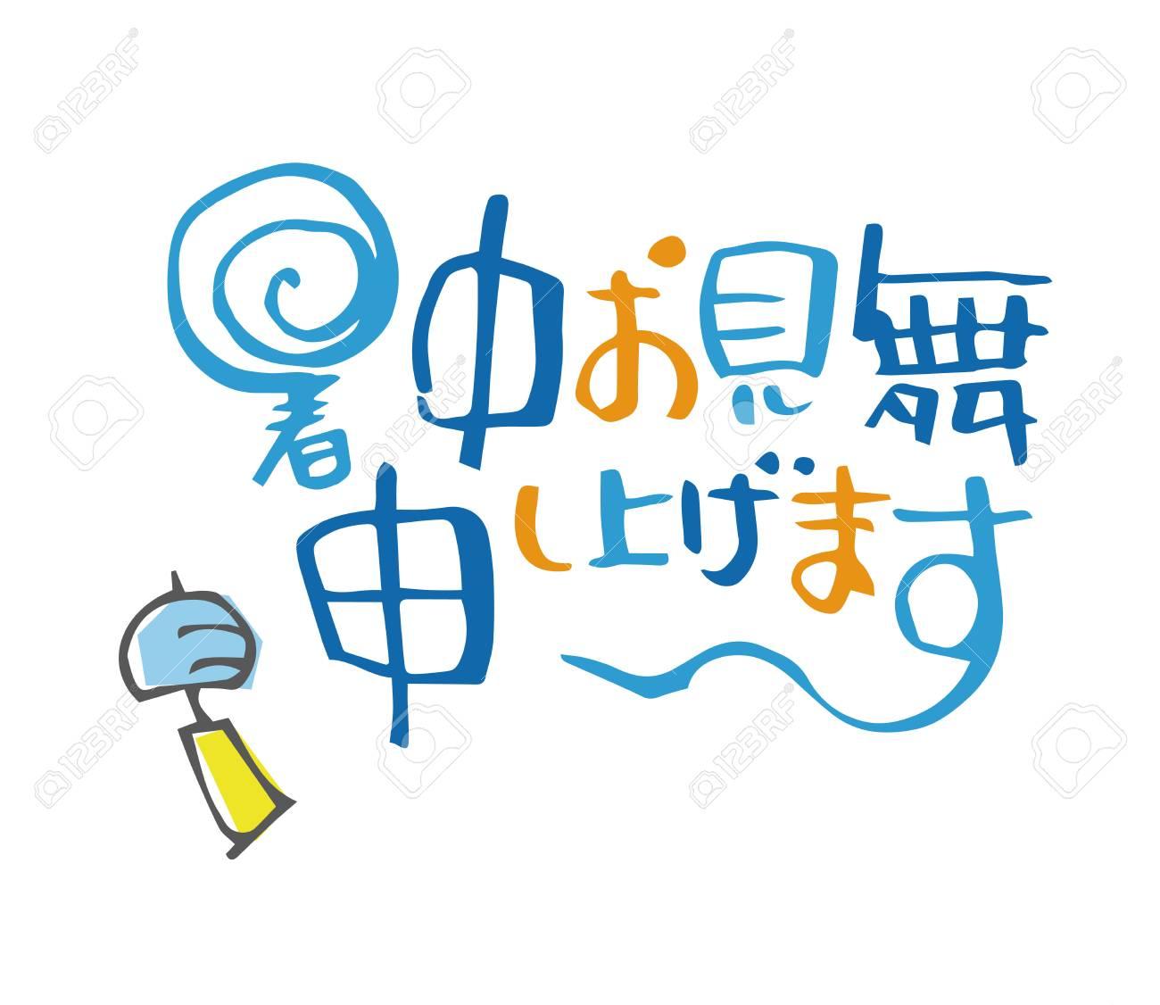 Brush Stroke Of Summer Greeting Words Translation Of Japanese