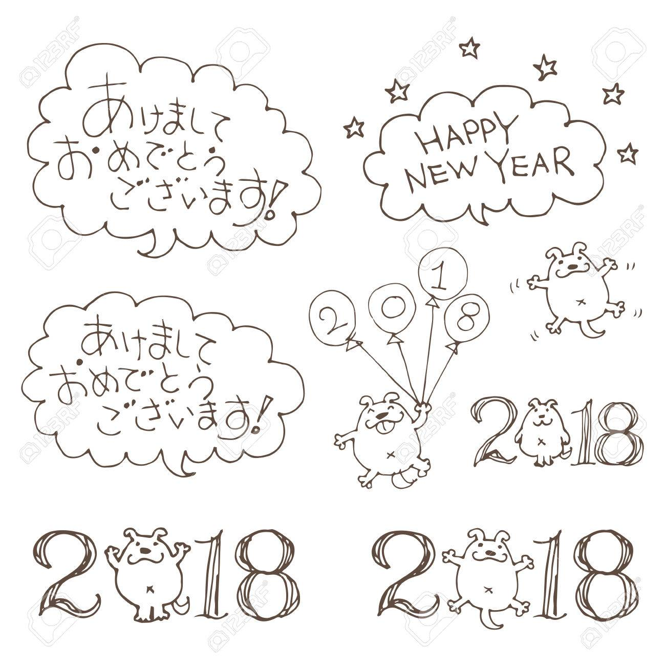 2018 New Year Card Elements Dogs And Greeting Words Translation