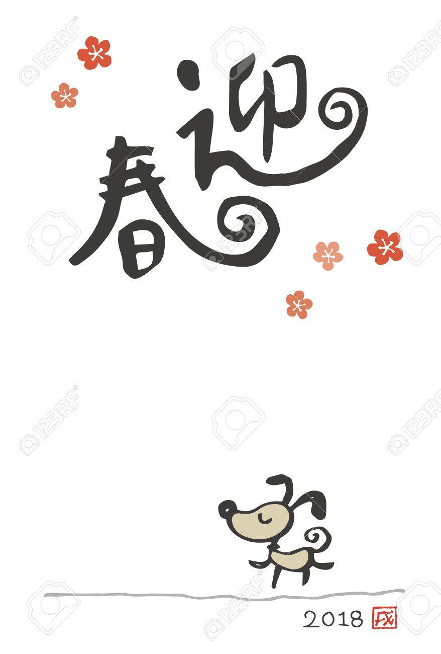 New Year Card With A Dog For Year 2018 Translation Of Japanese
