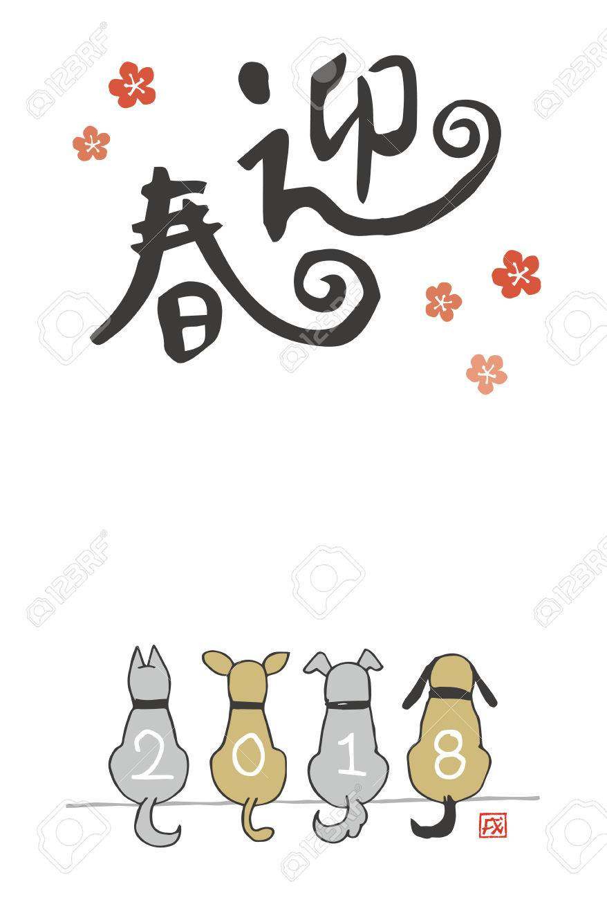 New year greeting in japanese image collections greetings card happy new year greeting cards awesome happy new year in japanese m4hsunfo