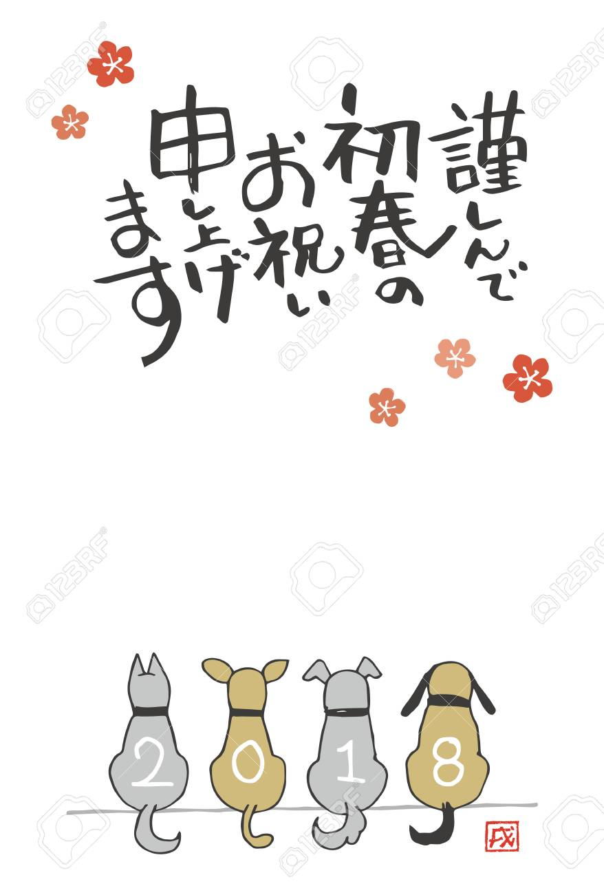 New Year Card With Dogs For Year 2018 Translation Of Japanese