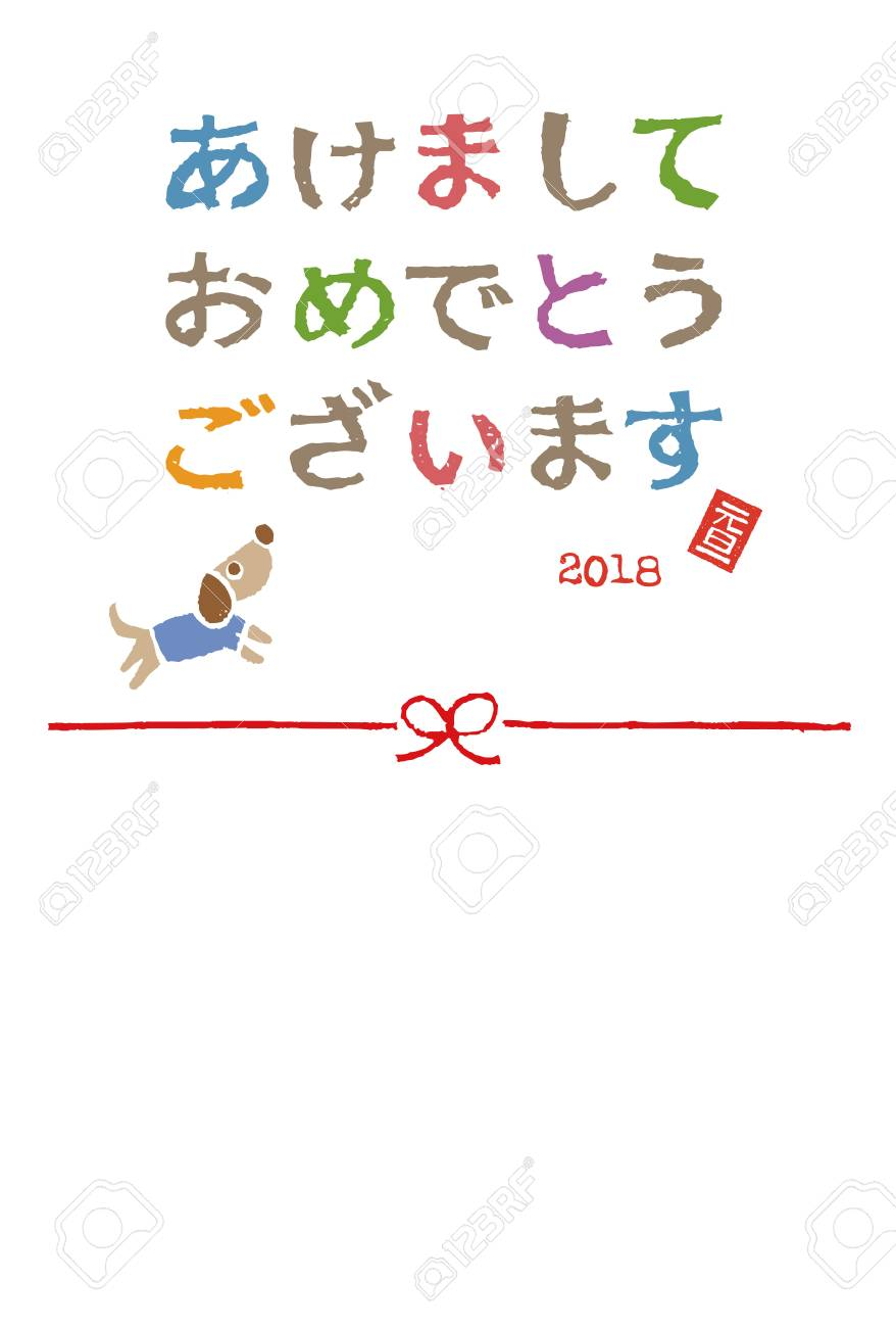 New Year Card With Dog And Colorful Greeting Letters Translation