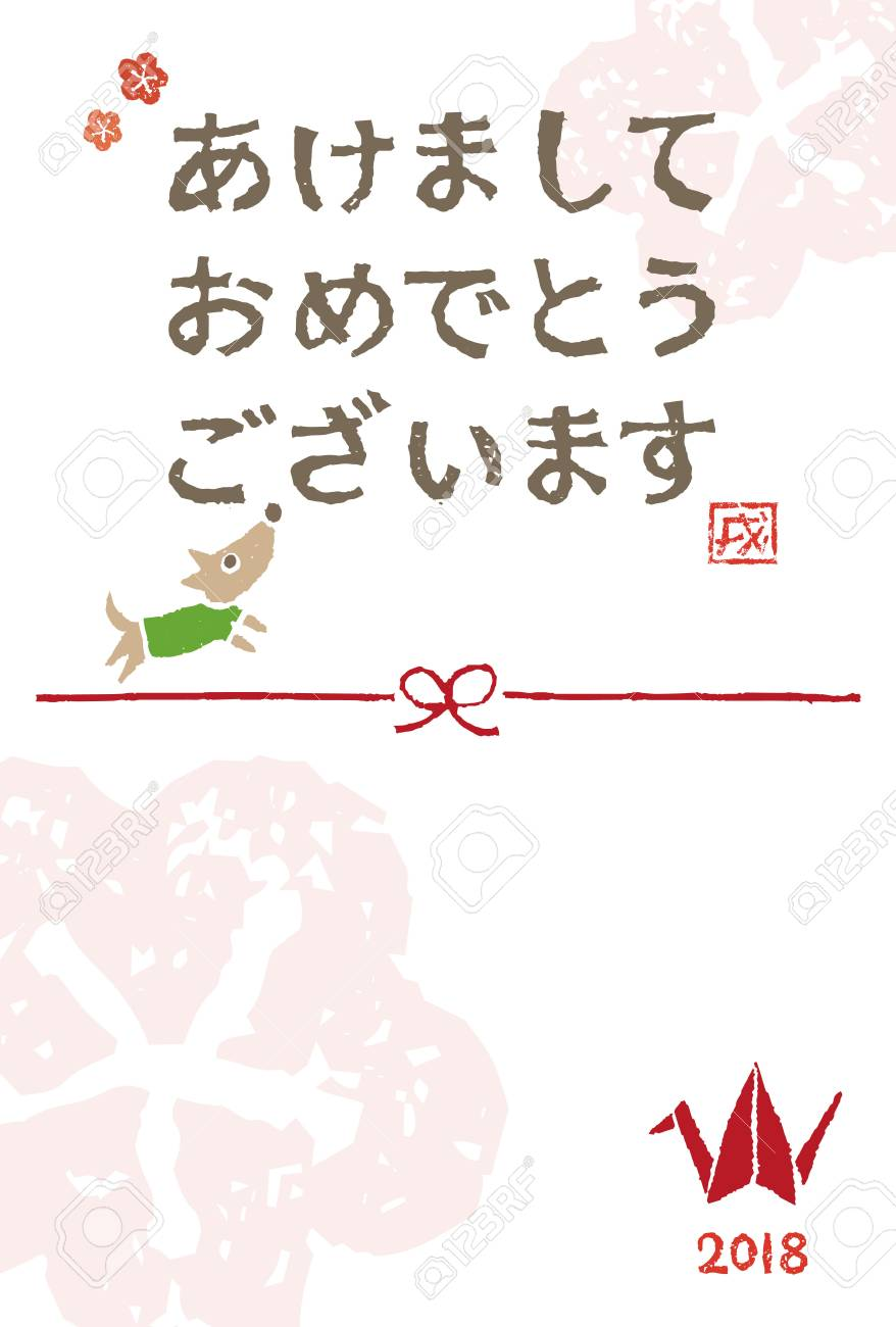 Japanese New Year Card 2018 Zrom