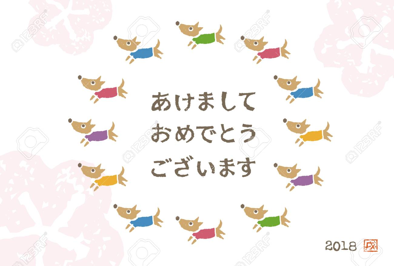 New Year Card With Dog For Year 2018 / Translation Of Japanese ...