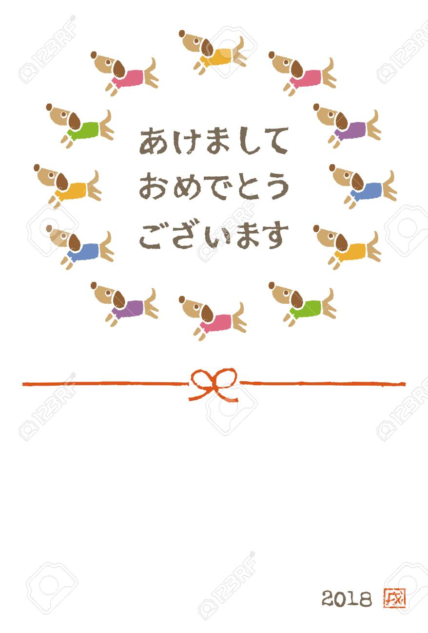 new year card with dog for year 2018 translation of japanese