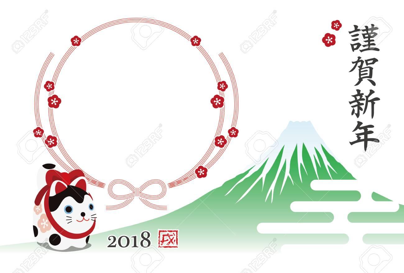 """年 2018/日本語翻訳""""happy new year""""と保護者犬、梅の花リボン リース"""