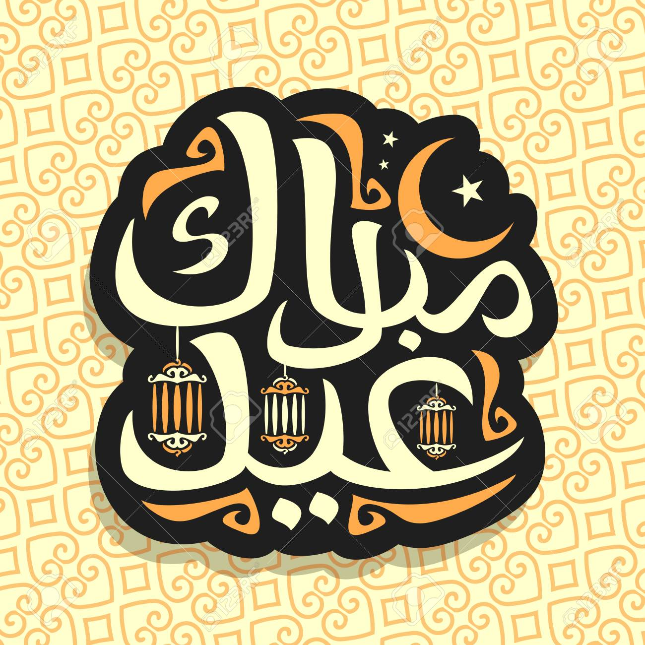 Vector Logo For Muslim Holiday Eid Mubarak Calligraphy Sign Royalty Free Cliparts Vectors And Stock Illustration Image 97071662