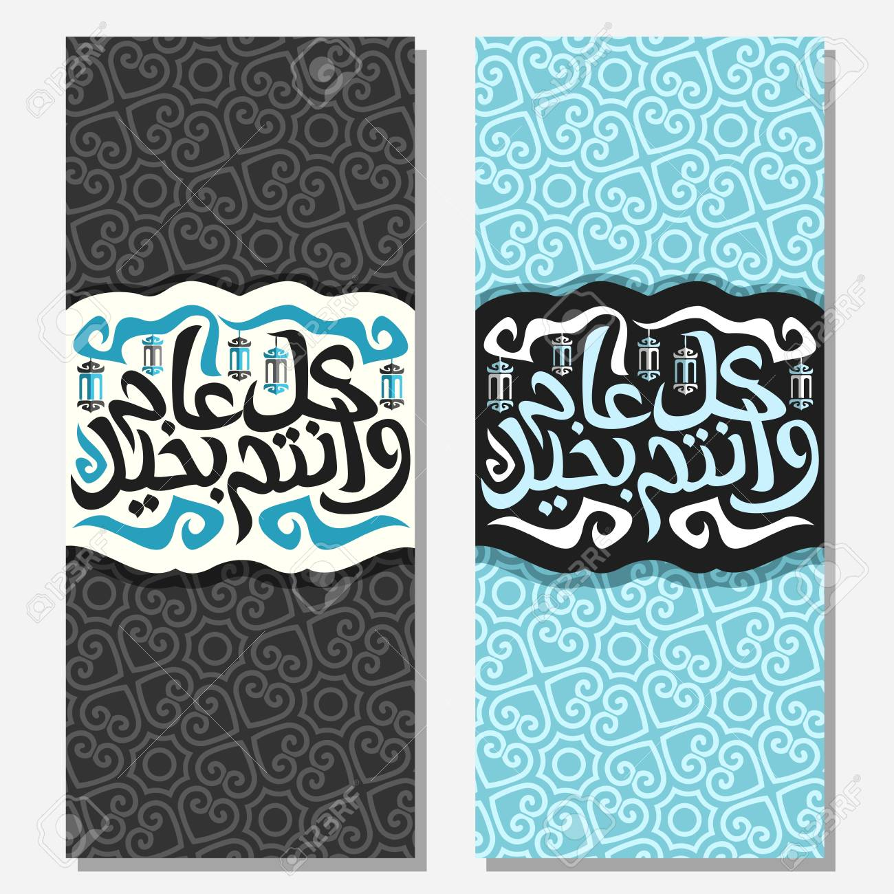 Vector Vertical Banners For Islamic New Year Logo With Hanging