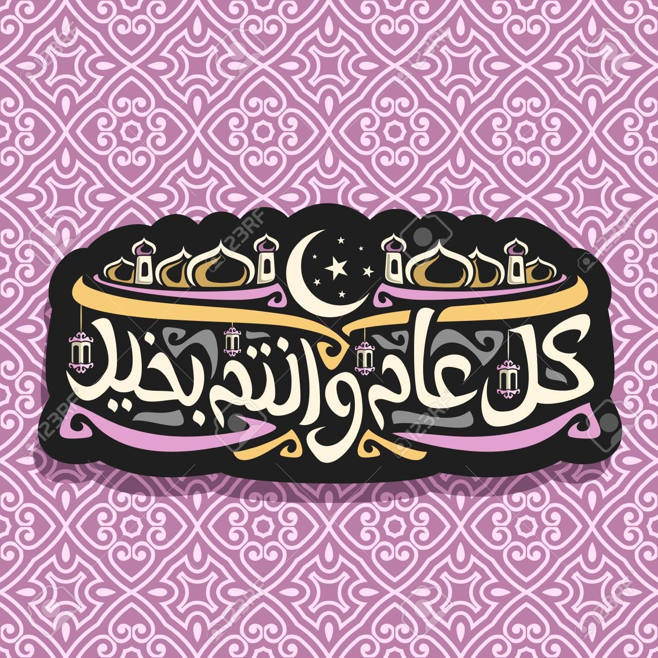 Vector Logo For Islamic New Year On Dark Label Mubarak Mosque