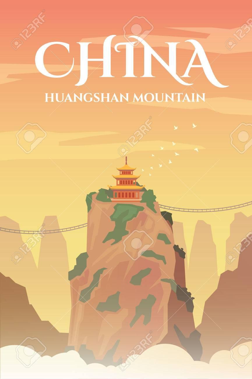 中国 ポスター