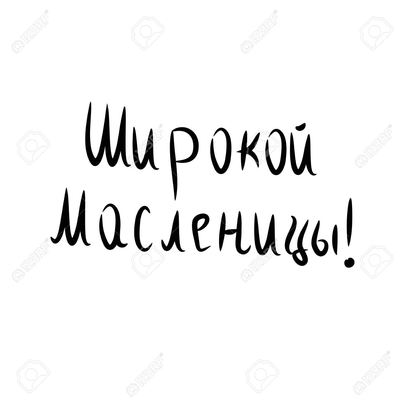 The inscription in Russian greeting Maslenitsa. Lettering. Hand draw. Vector illustration on isolated background - 71543651