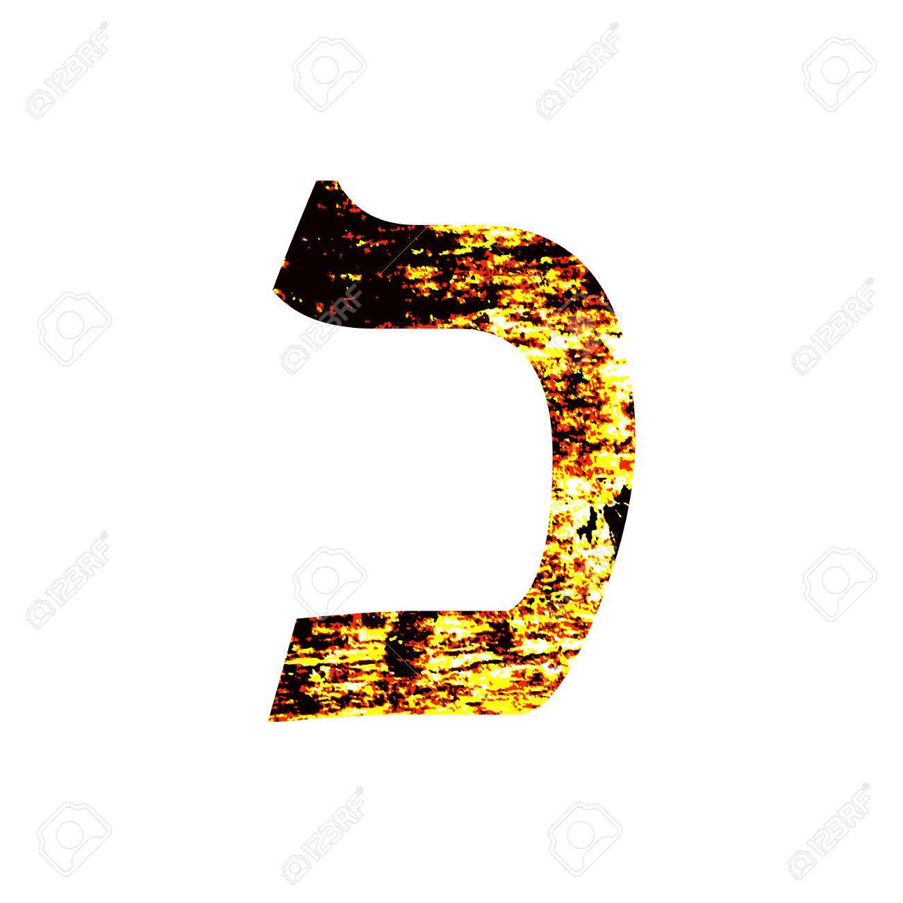 Hebrew Letter Kaf. Shabby Gold Font. The Hebrew Alphabet. Royalty
