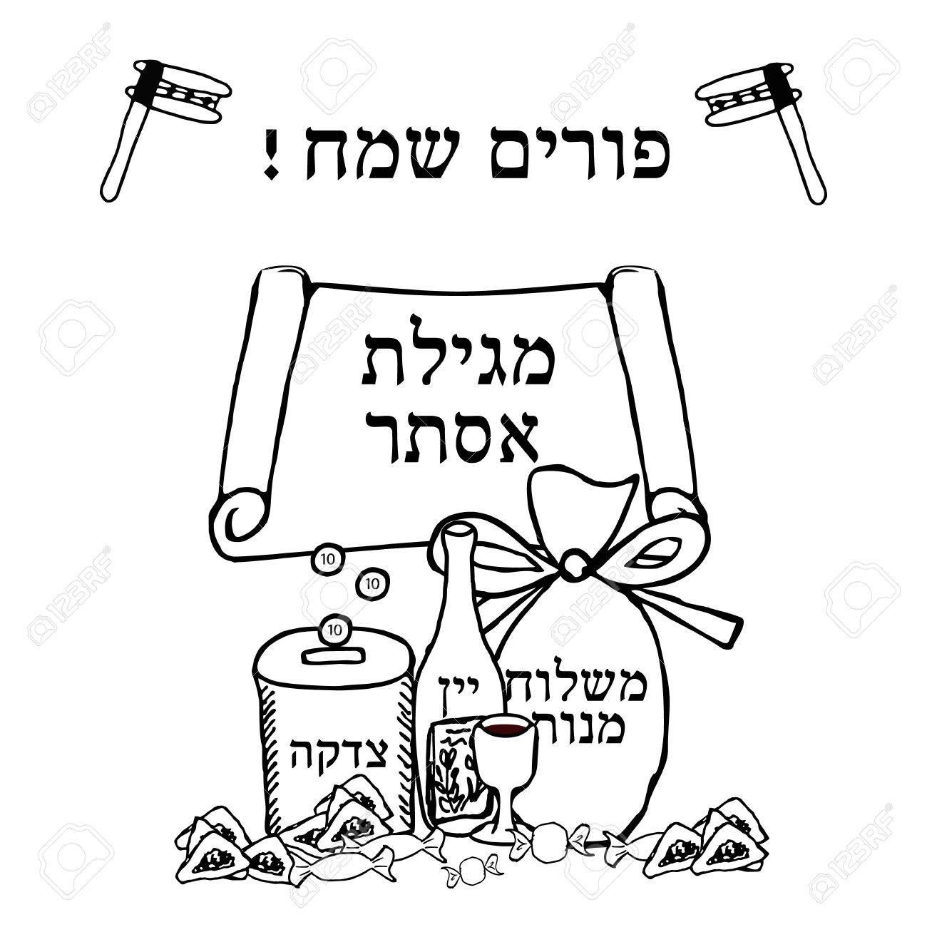 La Inscripción En Hebreo Happy Purim. Elementos Para La Fiesta Judía ...