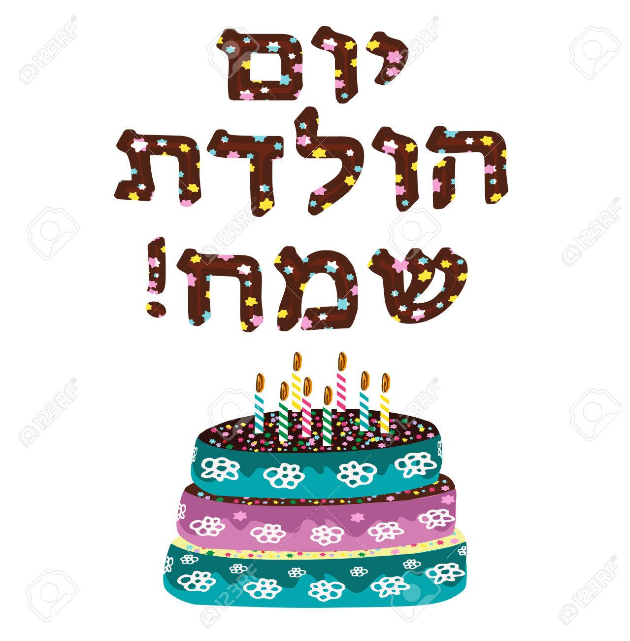 Beautiful chocolate cake with birthday candles the inscription beautiful chocolate cake with birthday candles the inscription in hebrew hayom yom huledet in translation kristyandbryce Images