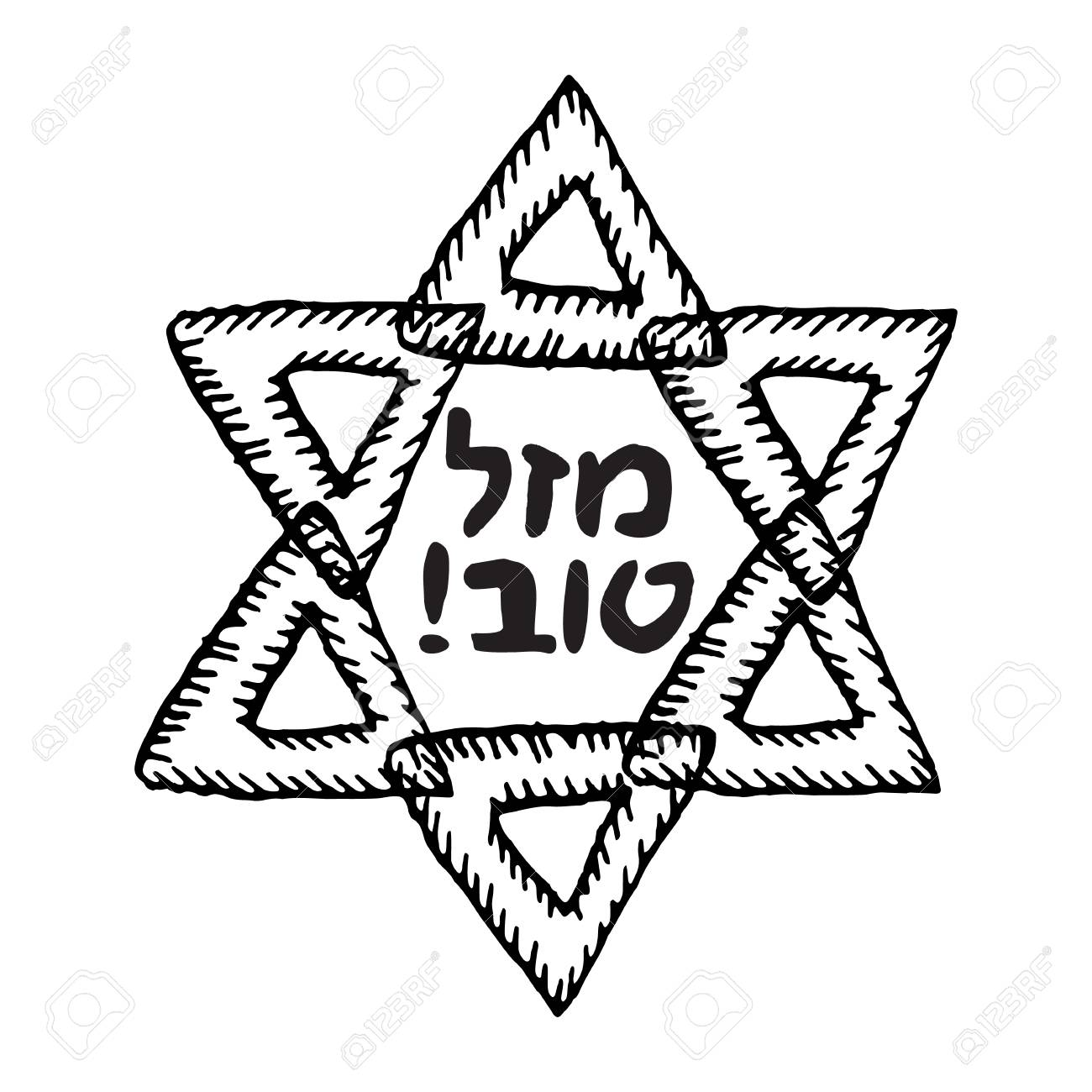 The Six Pointed Star Of David The Jewish Sign Inscription Mazl