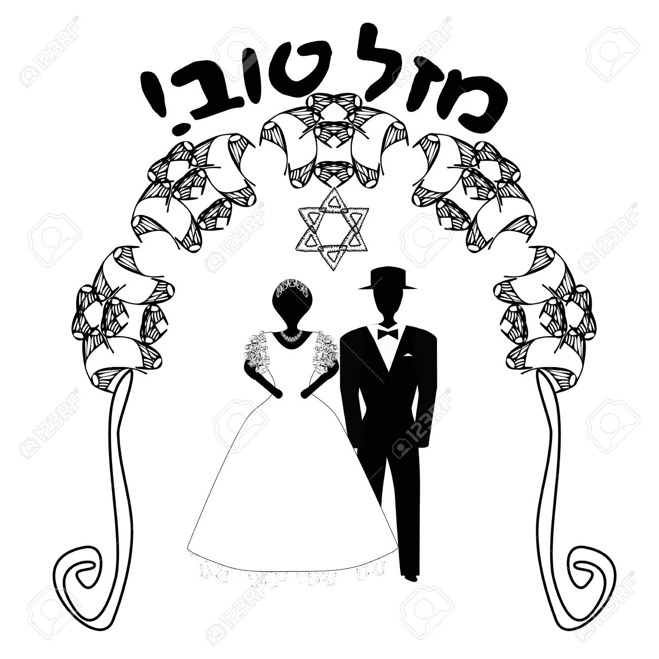 Vintage Graphic Chuppah Arch For A Religious Jewish Wedding
