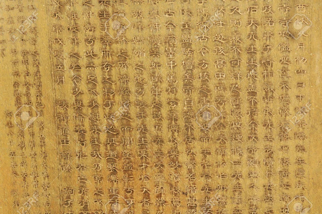 JTokyo, Japan - 28 December, 2011: Japanese letters architectural detail  Stock Photo - 13182915
