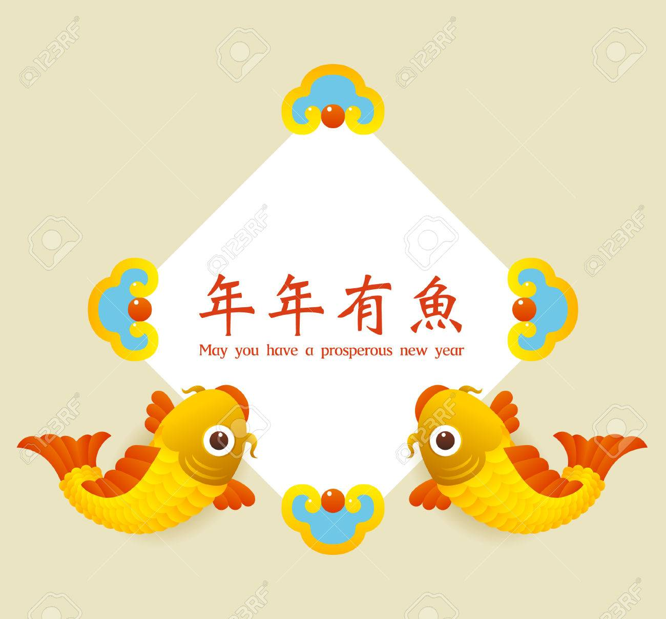 Happy new year chinese characters and the symbol of happiness happy new year chinese characters and the symbol of happiness in the form of fish translation buycottarizona Gallery