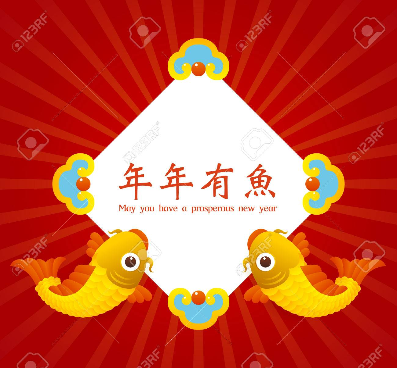 Happy New Year Chinese Characters And The Symbol Of Happiness