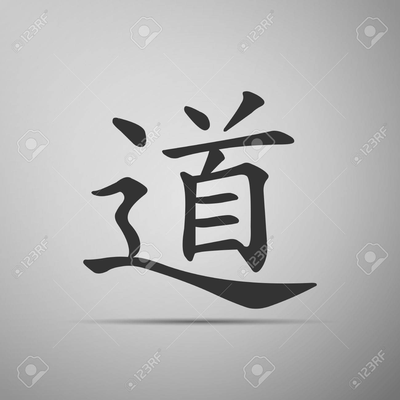 Chinese Calligraphy Translation Meaning Dao Tao Taoism Icon