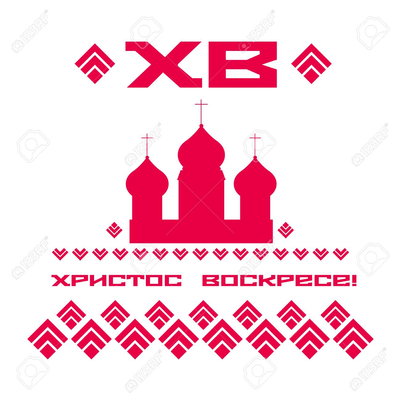 Russian Orthodox Easter Greeting Image Collections Greetings Card