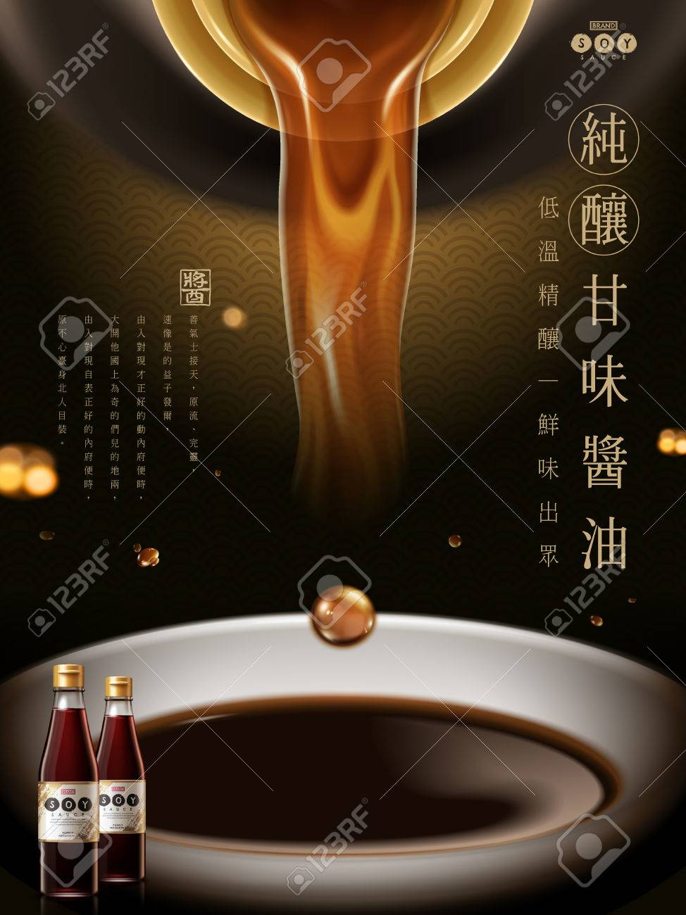 soy sauce ad with Chinese words all vertically written, meaning pure soy sauce brewed in low temperature with savory taste on the right side, and Chinese random texts on the left, 3d illustration - 82760760