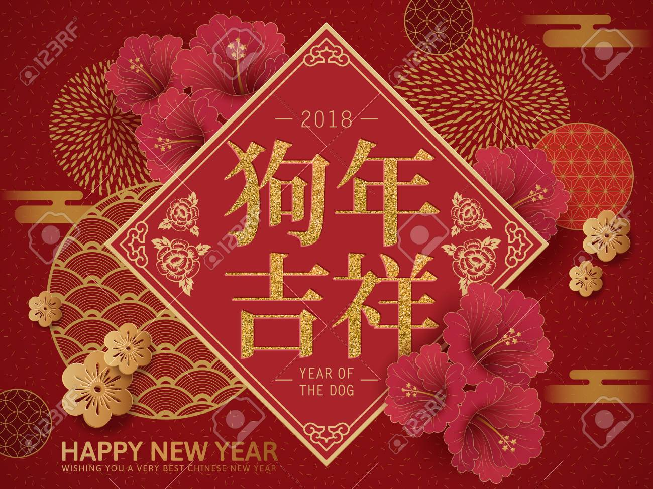 Happy Chinese New Year design, Year of the dog spring couplet with peony and plum flowers in red and gold colors, happy dog year in Chinese words - 90224663