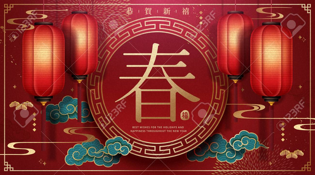 Traditional Lunar Year background with hanging red paper lanterns and spring word written in Chinese characters - 113933357