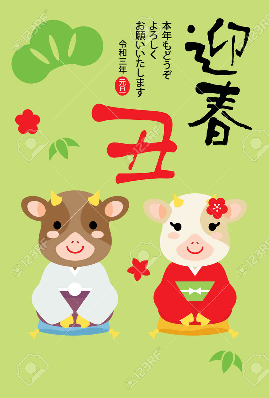 """New Year's card of married couple of ox and cow and Japanese letter. Translation: """"Welcoming spring. Please treat me this year as well as you did last year. January 1, 2021. Ox."""" - 159214996"""
